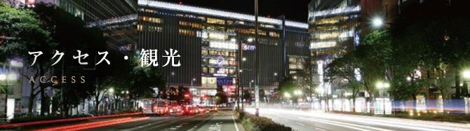 JR博多駅から徒歩7分